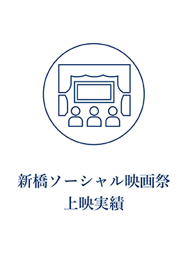 新橋ソーシャル映画祭 上映実績