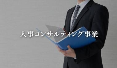 人事コンサルティング事業