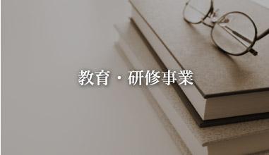 教育・研修事業