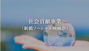 社会貢献事業(新橋ソーシャル映画館)