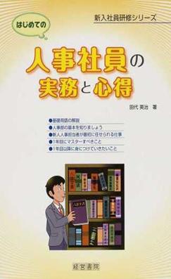 はじめての人事社員の実務と心得 (新入社員研修シリーズ)