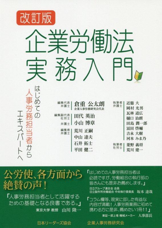 企業労働法実務入門 (改訂版)