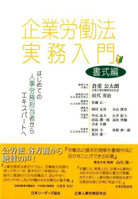 企業労働法実務入門【書式編】